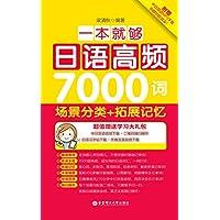 一本就够,日语高频7000词:场景分类+拓展记忆(赠超值MP3音频下载)