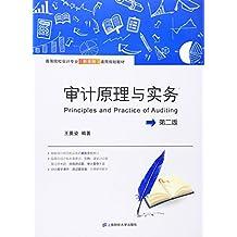 高等院校会计专业(新准则) 通用规划教材:审计原理与实务(第二版)