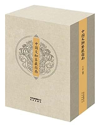 中国文物鉴藏指南.pdf