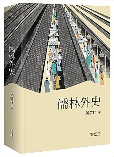 儒林外史(足本典藏版)TXT全集下载