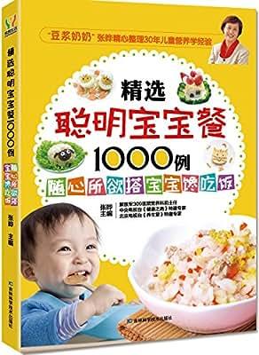 精选聪明宝宝餐1000例.pdf