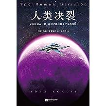 人类决裂(21世纪美国重磅科幻小说系列!美国当红科幻作家!3次获得雨果奖,9次入围!)