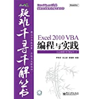 Excel 2010 VBA编程与实践 (Excel疑难千寻千解丛书)