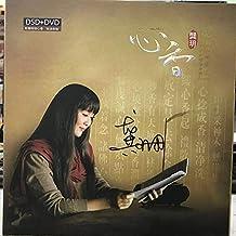 正版 龚玥 心香 DSD CD+高清DVD精装亲笔签名版赠送特制心香+香炉(东盛文化)