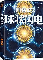 三體前傳:球狀閃電(沒有《球狀閃電》,就沒有后來的《三體》!《三體》前傳,劉慈欣三大長篇作品之一!《三體》《球狀閃電》《超新星紀元》)