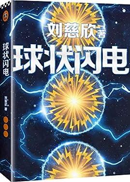 三体前传:球状闪电(没有《球状闪电》,就没有后来的《三体》!《三体》前传,刘慈欣三大长篇作品之一!《三体》《球状闪电》《超新星纪元》)