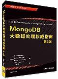 大数据应用与技术丛书:MongoDB大数据处理权威指南(第2版)