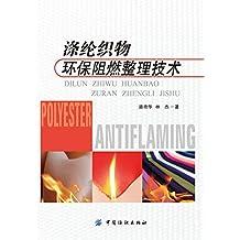 涤纶织物环保阻燃整理技术