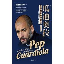 瓜迪奥拉:胜利的另一种道路 (虎扑足球创始人联合英国天空体育名记,打造瓜帅传记中文版!)