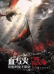 血與火:坦格利安王朝史【史詩奇幻巨著《冰與火之歌》前傳,HBO年度巨制大型劇集《龍王家族》原著藍本,龍族覆滅的秘密在此揭開!】