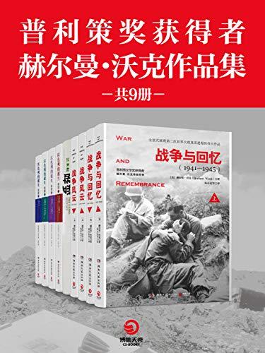 赫尔曼·沃克作品集(共9册)-赫尔曼・沃克-EPUB/MOBI/AZW3