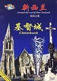 新西兰•基督城(DVD)