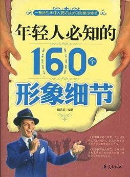 """""""年轻人必知的160个形象细节"""",作者:[魏清素]"""