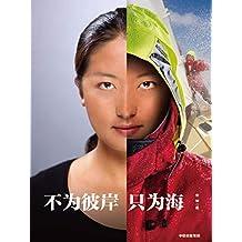 不为彼岸只为海(让首位完成帆船环球航海的中国女性宋坤给你分享环球航背后的故事)