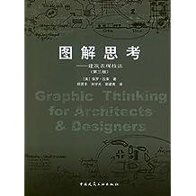 图解思考:建筑表现技法(第3版)