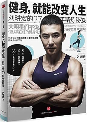 健身,就能改变人生.pdf