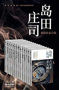 岛田庄司精选作品合集(共14册)-岛田庄司-EPUB/MOBI/AZW3