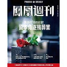 资本角逐殡葬业  香港凤凰周刊2020年第10期