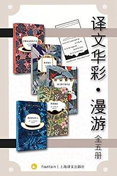 """""""译文华彩·漫游(全5册)"""",作者:[海明威等(Ernest Hemingway)]"""