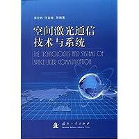 空间激光通信技术与系统