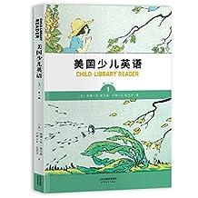 美国少儿英语(英文彩色插图版)(第二辑 第1册) (English Edition)
