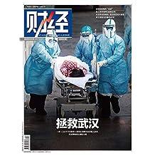 《财经》2020年第04期 总第581期 旬刊