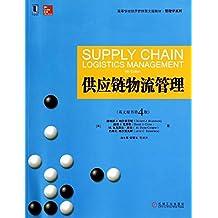 高等学校经济管理英文版教材·管理学系列:供应链物流管理(英文版·原书第4版)(双语注释版)