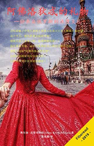 阿佛洛狄忒的礼物 - 奥尔加 ·克留奇科娃(Olga Kryuchkova) (作者), Fiberead (编者), 梁兆懿 (译者)(epub+mobi+azw3)