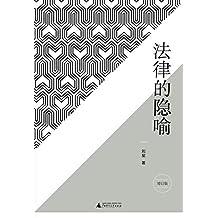 法律的隐喻(增订版)(畅销二十年的法律经典,《法律是什么》《西窗法雨》作者刘星教授经典力作。)(新民说)