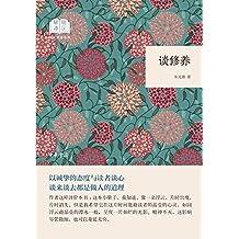 谈修养--国民阅读经典(平装) (中华书局出品)