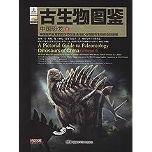 古生物图鉴:中国恐龙2