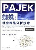 蜘蛛:社会网络分析技术(第2版)