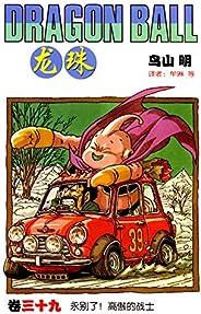 龙珠(第39卷)(七龙珠--官方正版授权,出版25年,日漫封神作品,《阿拉蕾》作者鸟山明经典代表作,《海贼王》作者尾田荣一郎都是它的狂热粉丝)