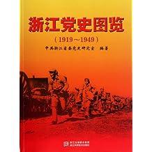 浙江党史图览(1919-1949)