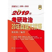 2019年考研政治20年真题大讲评