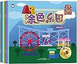企鵝萌萌·嬰幼兒童互動手工涂色繪本:AR涂色樂園(3-6歲)(套裝共6冊)