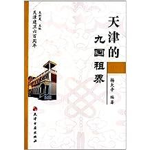 天津建卫六百周年:天津的九国租界