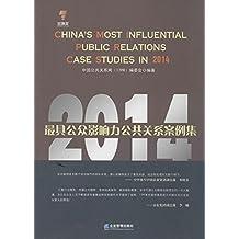 2014最具公众影响力公共关系案例集