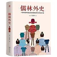 作家榜经典:儒林外史(全新未删节插图珍藏版)