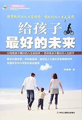 给孩子最好的未来/幸福成长丛书.pdf