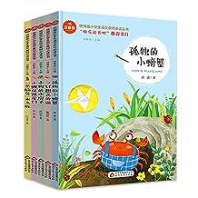 快乐读书吧全套5册 孤独的小螃蟹注音版 一只想飞的猫 小鲤鱼跳龙门 小狗的房子 二年级上老师推荐课外阅读 儿童图书7-8-10岁读物