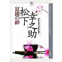 富國之神-松下幸之助 (Traditional_chinese Edition)