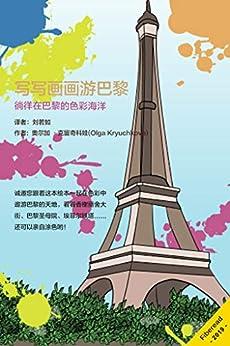 """""""写写画画游巴黎(徜徉在巴黎的色彩海洋)"""",作者:[奥尔加 ·克留奇科娃(Olga Kryuchkova)]"""