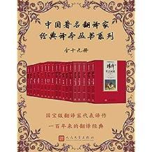 中国著名翻译家经典译本丛书系列:全19册