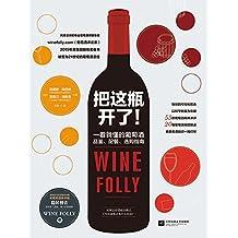 把这瓶开了!一看就懂的葡萄酒品鉴、配餐、选购指南(美亚排名第一的畅销红酒书Wine Folly: The Essential Guide to Wine独家中文简体版)