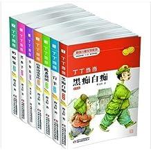 丁丁当当(全7册)——曹文轩最新力作,充满智慧的幽默,震撼心灵的感动