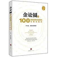 金讼圈之100个典型疑难金融案例与裁判规则