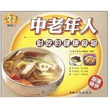 中老年人必吃的健康食物(第2辑) (小菜王系列)