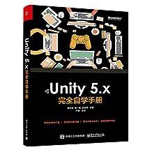 Unity 5.x完全自学手册
