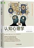 美国名校学生最喜爱的心理学教材·认知心理学:认知科学与你的生活(原书第5版)